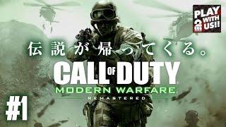 #1【FPS】おついちの「CoD4:MWR(リマスター)」【コールオブデューティー】