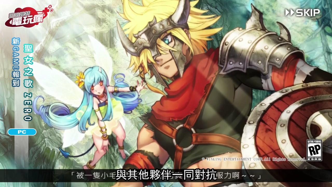 《聖女之歌 ZERO / HEROINE ANTHEM ZERO》一窺遊戲風貌 未上市遊戲介紹 - YouTube