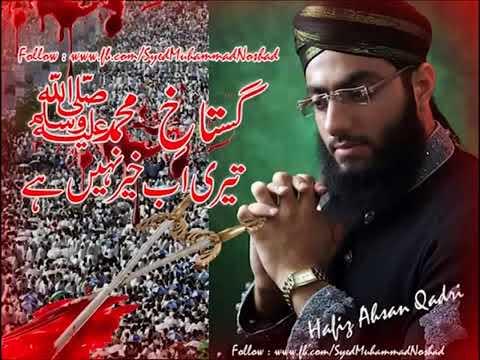 Gustakh e Muhammad Teri Ab Hafiz Ahsan Qadri Brother Of Hafiz Tahir Qadri New Album 2013   YouTube