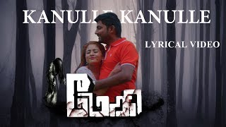 Kannulle Lyrical Song | Maggy Tamil movie | R.Kartikeyen Jagadeesh | Stevan Sathish