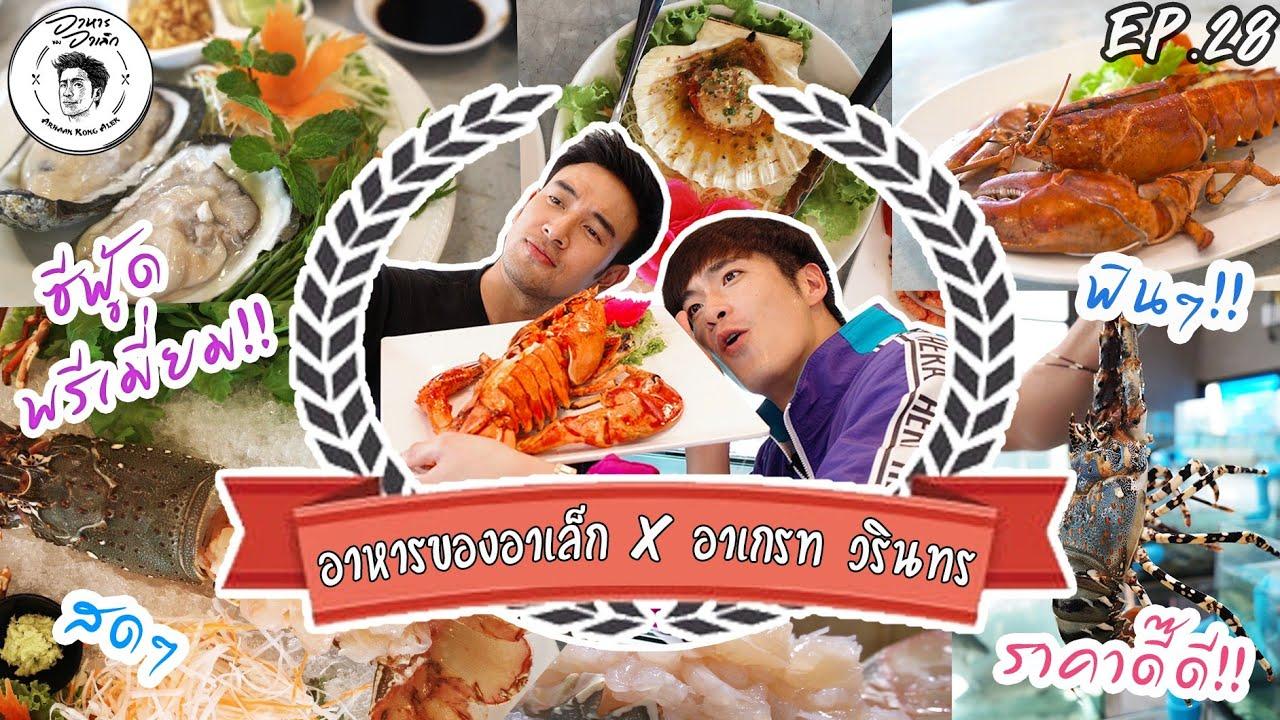 อาหารของอาเล็ก EP.28 พาเฮียเกรท ไปกินอาหารทะเลแบบพรีเมี่ยม!! ในราคาบ้านๆ 🤩🐚🐟🐙