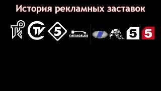 История заставок выпуск №38 рекламные заставки ''Пятый канал'' thumbnail