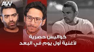 عرب وود | كواليس حصرية لأغنية عمرو دياب