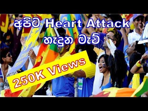 අපිට Heart Attack හැදුන ක්රිකට් මැච් (3 කොටස) - Sri Lanka Last Over Wins (Part 3)
