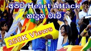 Sri Lankan Cricket Team's Last Over Wins - Part 3