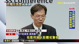 太陽花學運政院驅離挨告 前警局長黃昇勇無罪
