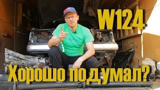 Почему Не Нужно Покупать Мерседес Е Класс W124 За 100 Тыс.