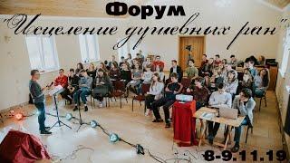 """Форум """"Исцеление душевных ран"""" (8-9.11.19)"""