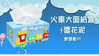 【小火車世界】火車大面紙盒+雪花泥 | 侏儸紀恐龍 dinosaur | Craft for Kids | 美勞DIY教材