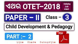 OTET CLASS !! PAPER- II , Child Development & Pedagogy !! latest  updates !! Odisha Job Alert
