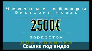 ХОББИ MONEY ЗАРАБОТОК 2500 РУБЛЕЙ В ДЕНЬ / ЧЕСТНЫЙ ОБЗОР / СЛИВ КУРСА