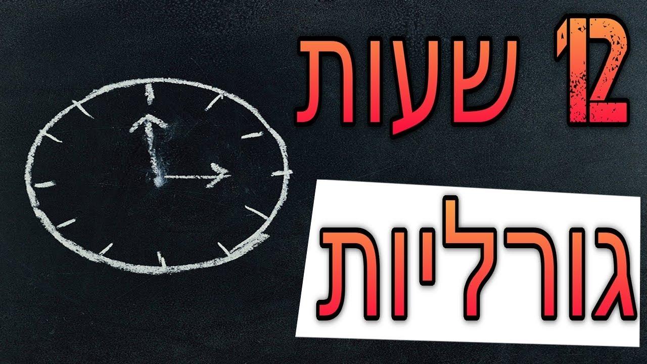 ☢ בול פגיעה - 12 שעות הגורליות ביותר בחיים שלך! בין רביעי לחמישי זה מגיע! סגולה נדירה ובלעדית!