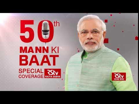 Teaser: Mann Ki Baat: Special Coverage