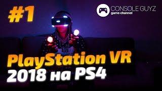СТОИТ ЛИ ПОКУПАТЬ Sony PlayStation VR в 2018 году? Или подождать PS 5? HD ???? Console Guyz ™️