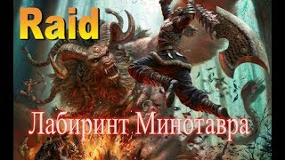 Raid Shadow Legends Гайд по Минотавру Minotaur 15 LVL