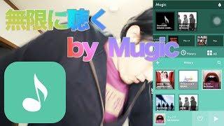 【iPhoneアプリ】音楽を無限に聴くアプリ「Mugic」が生活の一部になりかけてます。
