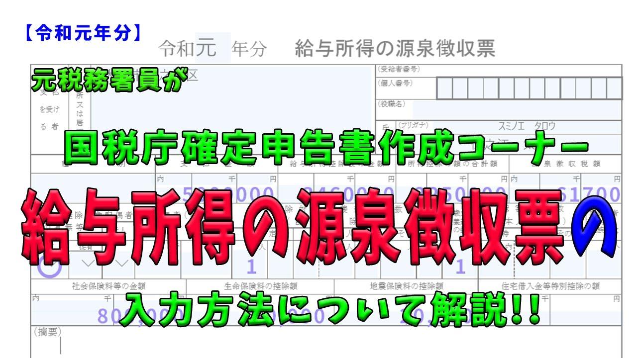 源泉徴収 国税庁