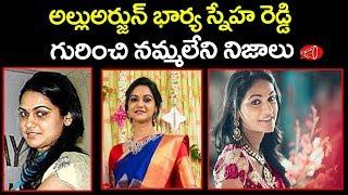 Tollywood Stylish Hero Allu Arjun Wife Sneha Reddy Unknown Facts | Gossip Adda