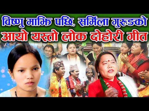 विष्णु माझि संगै शर्मिला गुरुङको यती मिठो दोहोरी गीत Sarmila Gurung Look Dohori