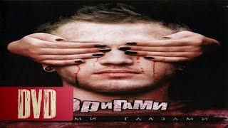 Оригами - Своими Глазами (2007) [Emocore]