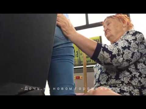 ЗАБАВНАЯ БАБУШКА В МАРШРУТКЕ   Старый Оскол