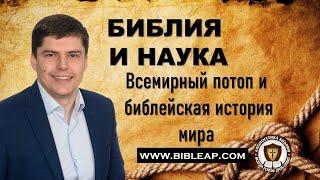 Библия и наука: Всемирный потоп и библейская история мира  (Владимир Силенок)