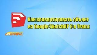 Как конвертировать модель из SketchUP 8 в Trainz