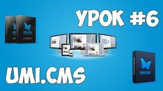 Движок UMI.CMS | Урок #6 - Создание страницы контента
