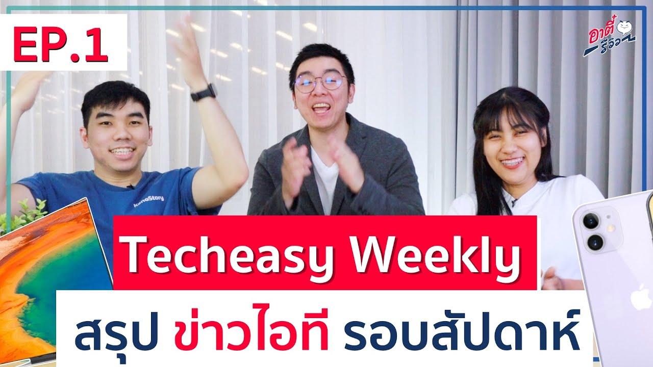 สรุปรวมข่าว iPhone 12 / Xiaomi เปิดตัว TV  สายเกม ขนาด 65 นิ้ว | Techeasy Weekly EP.1