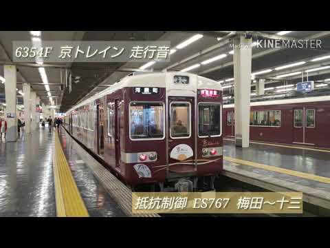 【京トレイン!!】阪急6300系6354F  抵抗制御  ES767  走行音  梅田~十三