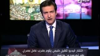 فيديو متداول يُنسب لكفيل خليجي يعتدي بالضرب على عامل مصري بعد تجريده من ملابسه