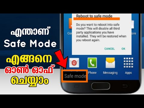 പണി കിട്ടുമോ? What Is Safe Mode?|How To On/off|Safe Mode Advantages