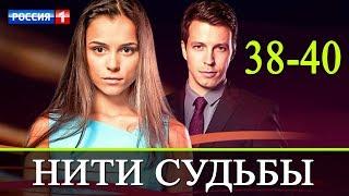 Нити судьбы 38-40 / Русские мелодрамы 2017 #анонс Наше кино