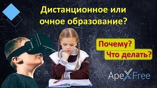 Дистанционное и Очное Образование Почему, Как Быть и что делать