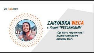 Где взять уверенность Видение ключевого партнера WTP Илья Третьяков