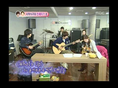 우리 결혼했어요 - We got Married, Jeong Yong-hwa, Seohyun(7) #03, 정용화-서현(7) 20100522