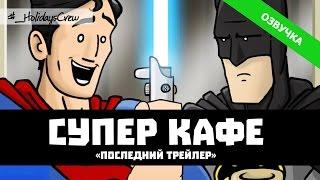 СУПЕРКАФЕ. ПОСЛЕДНИЙ ТРЕЙЛЕР / Русская озвучка / Super Cafe: The Last Trailer