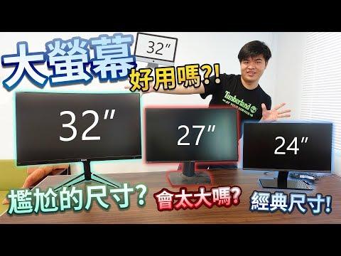 32吋的曲面螢幕適合電腦日常使用嗎? PHILIPS 328M6FJRMB 開箱!