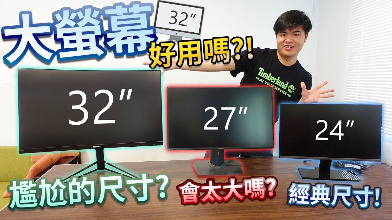 32吋的曲面螢幕適合電腦日常使用嗎? PHILIPS 328M6FJRMB 開箱! - YouTube