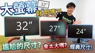 32吋的曲面螢幕適合電腦日常使用嗎? PHILIPS 328M6FJRMB ...