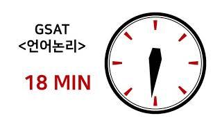 삼성그룹 인적성(GSAT) 타이머