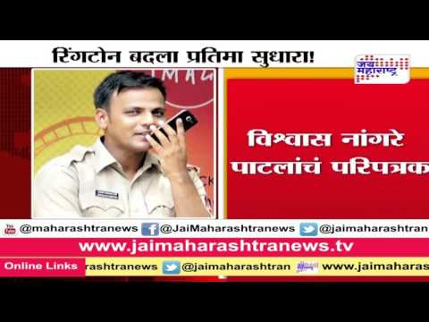 Maharashtra Cops asked not to keep film songs as ringtones