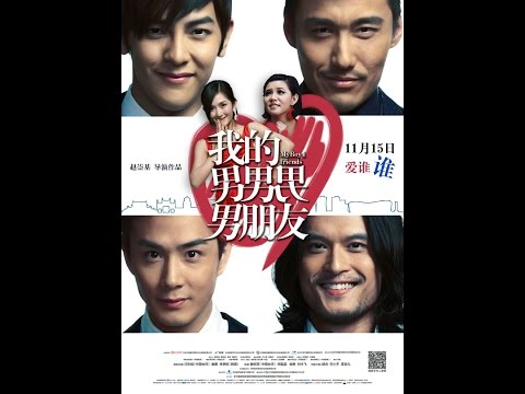 (Vietsub) Movie: 我的男男男男朋友 - My boy 4 friends