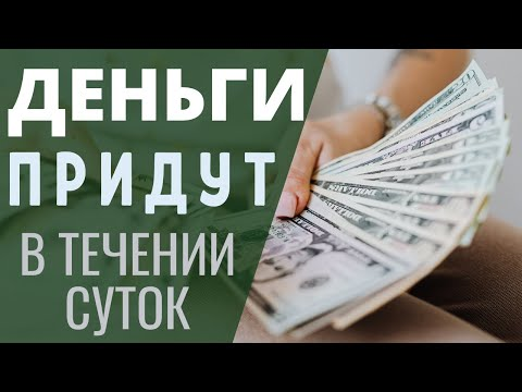 Как привлечь определенную сумму денег. ТЕХНИКА ПРИВЛЕЧЕНИЯ ДЕНЕГ / Ольга Солнце ☀