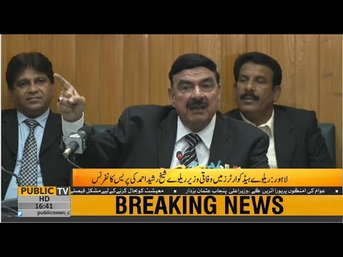 Minister for Railways Sheikh Rasheed press conference   20th November 2018