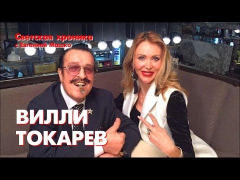 Вилли Токарев. Последнее интервью. Эксклюзив с Евгенией Машко