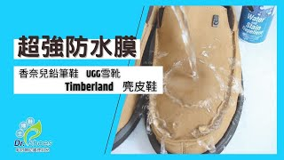 高雄鞋博士嚴選鞋材 麂皮保養shucare奈米防水劑