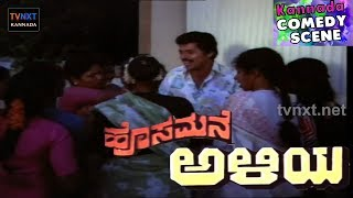 Hosamane Aliya-ಹೊಸಮನೆ ಅಳಿಯ  Movie Comedy Video part-7 |  Ananth nag | bhavya | TVNXT Kannada