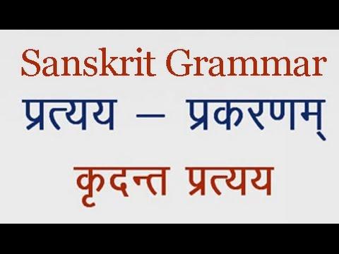Kridant Pratyay (कृदंत प्रत्यय) Sanskrit Grammar Lesson