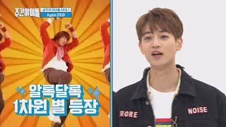 [Weekly Idol EP.359] Again 2009! SHINEE's cookie CF perfect re-creation!